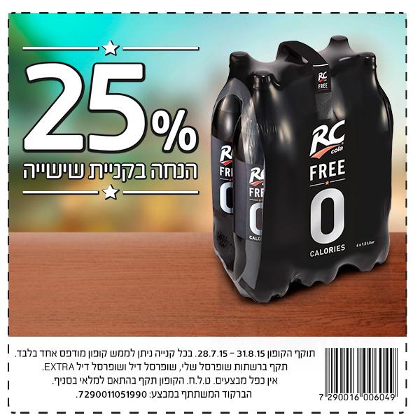25% הנחה בקניית שישיית RC קולה