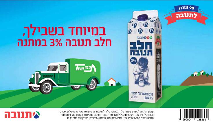 קופון חלב בחינם