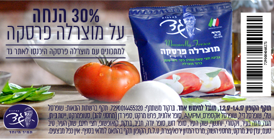 30% הנחה על מוצרלה פרסקה של מחלבות גד