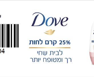20 אחוז הנחה על מגוון מוצרי דאו דאב