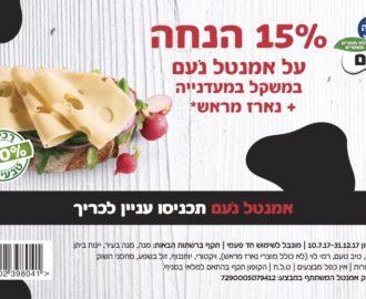 15 אחוז הנחה על גבינת אמנטל של טרה