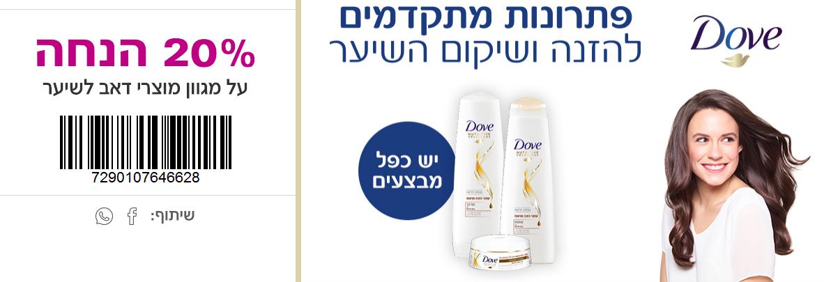 הנחה על מוצרי Dove לשיער