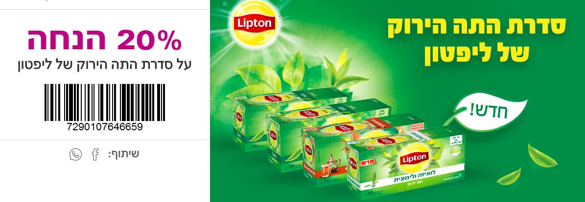 הנחה על תה מסדרת התה הירוק של ליפטון