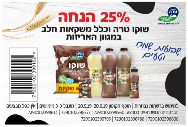 קופון על שוקו ומגוון משקאות החלב של טרה