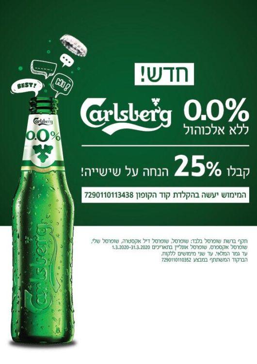 קופון לבירה ללא אלכוהול