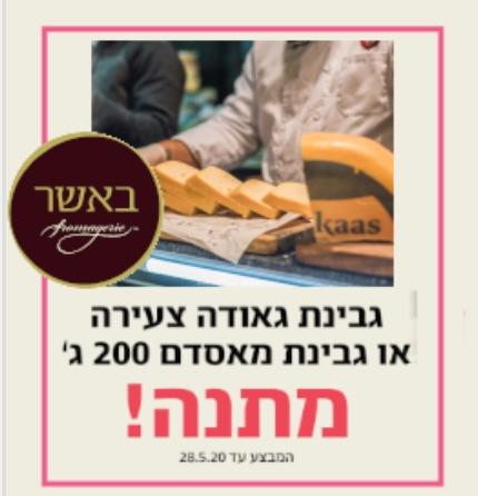 גבינת גאודה חינם ומבצעים נוספים