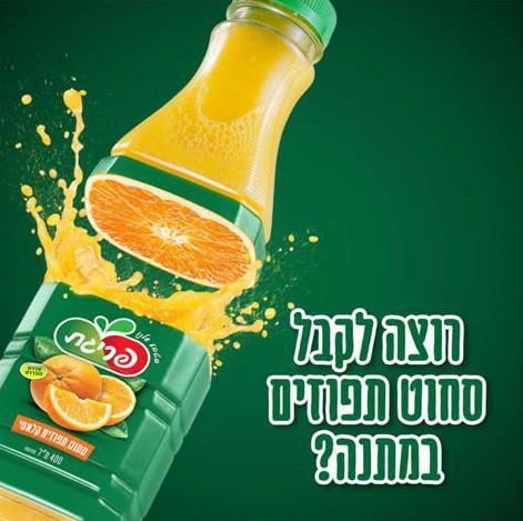 מיץ תפוזים פריגת במתנה