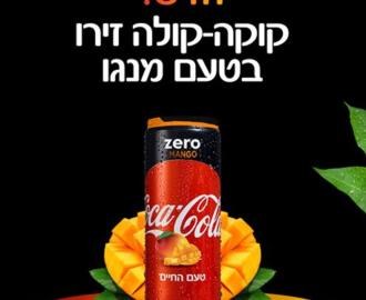 קופון קוקה קולה