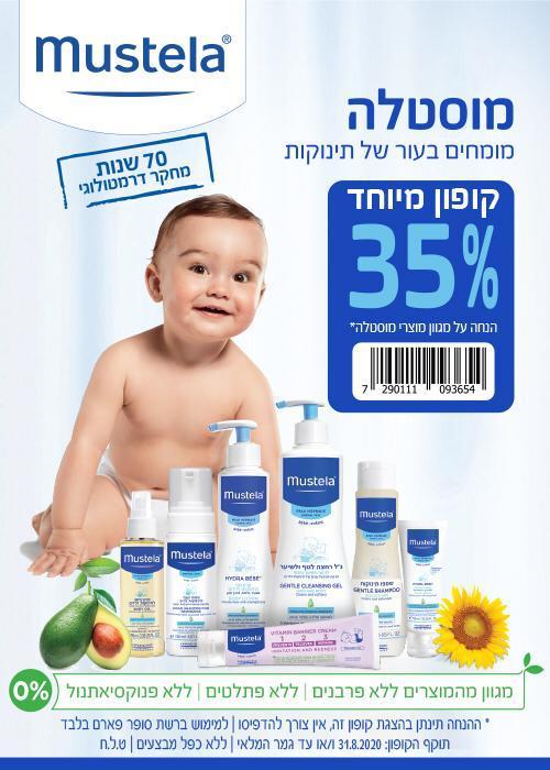 הנחה על מוצרי מוסטלה לתינוקות