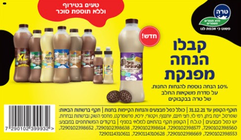 הנחה על משקאות החלב של טרה