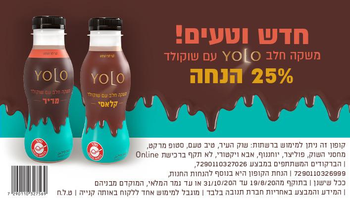 קופון הנחה על משקה חלב יולו
